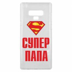 Чехол для Samsung Note 9 Супер папа