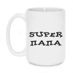 Кружка 420ml Супер папа - FatLine