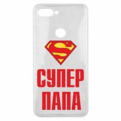 Чехол для Xiaomi Mi8 Lite Супер папа