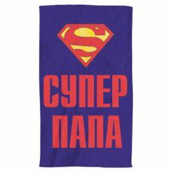 Рушник Супер тато