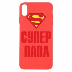 Чехол для iPhone X/Xs Супер папа