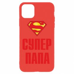 Чехол для iPhone 11 Супер папа