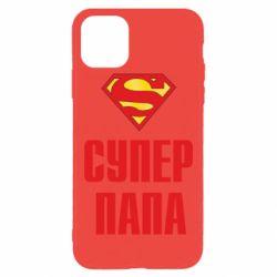 Чехол для iPhone 11 Pro Max Супер папа