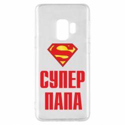 Чехол для Samsung S9 Супер папа