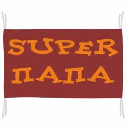 Флаг Супер папа