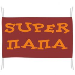 Прапор Супер тато