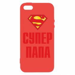 Чехол для iPhone5/5S/SE Супер папа