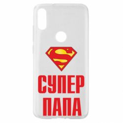 Чехол для Xiaomi Mi Play Супер папа