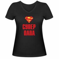 Женская футболка с V-образным вырезом Супер папа