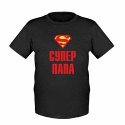 Детская футболка Супер папа