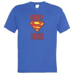 Мужская футболка  с V-образным вырезом Супер папочка