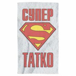 Полотенце Супер папочка