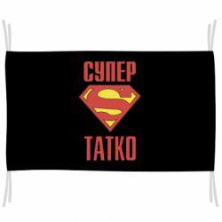 Флаг Супер папочка