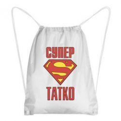 Рюкзак-мешок Супер папочка