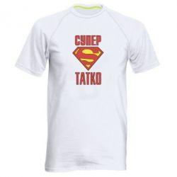 Купить Мужская спортивная футболка Супер папочка, FatLine