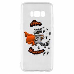 Чехол для Samsung S8 Super raccoon