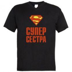 Мужская футболка  с V-образным вырезом Супер Сестра