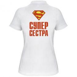 Женская футболка поло Супер Сестра