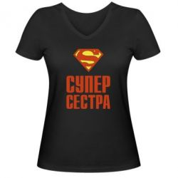 Женская футболка с V-образным вырезом Супер Сестра
