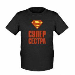 Детская футболка Супер Сестра