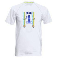 Мужская спортивная футболка Первоклассник