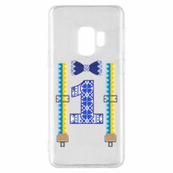 Чехол для Samsung S9 Первоклассник