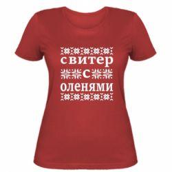 Жіноча футболка Светр з оленями