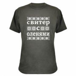 Камуфляжна футболка Светр з оленями