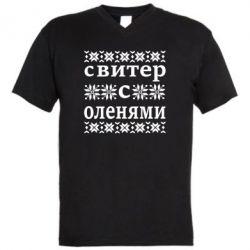 Чоловіча футболка з V-подібним вирізом Светр з оленями