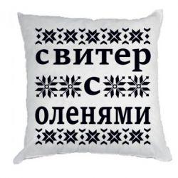 Подушка Светр з оленями