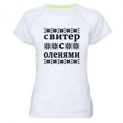 Жіноча спортивна футболка Светр з оленями