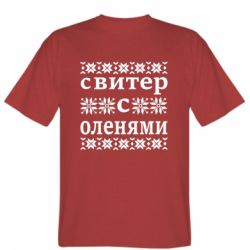 Чоловіча футболка Светр з оленями