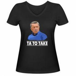 Женская футболка с V-образным вырезом Та то таке