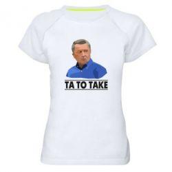 Женская спортивная футболка Та то таке