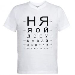 Чоловіча футболка з V-подібним вирізом Table