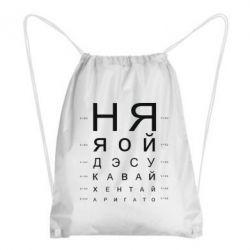 Рюкзак-мішок Table