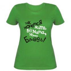 Женская футболка Так хочется жить без мата - FatLine