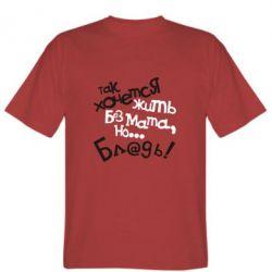 Мужская футболка Так хочется жить без мата - FatLine