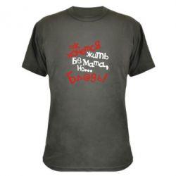 Камуфляжная футболка Так хочется жить без мата - FatLine