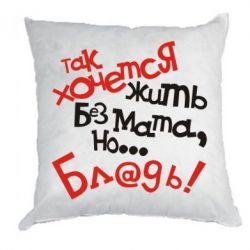 Подушка Так хочется жить без мата - FatLine