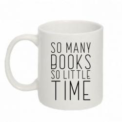 Кружка 320ml Так багато книг так мало часу