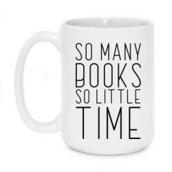 Кружка 420ml Так багато книг так мало часу