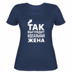 Женская футболка Так выглядит идеальная жена