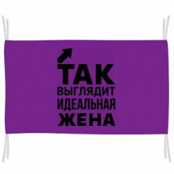 Флаг Так выглядит идеальная жена