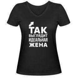 Женская футболка с V-образным вырезом Так выглядит идеальная жена