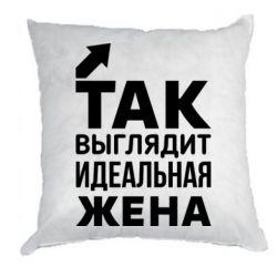 Подушка Так выглядит идеальная жена