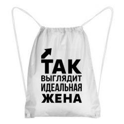Рюкзак-мешок Так выглядит идеальная жена