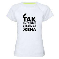 Женская спортивная футболка Так выглядит идеальная жена