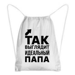 Рюкзак-мешок Так выглядит идеальный папа