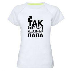 Женская спортивная футболка Так выглядит идеальный папа